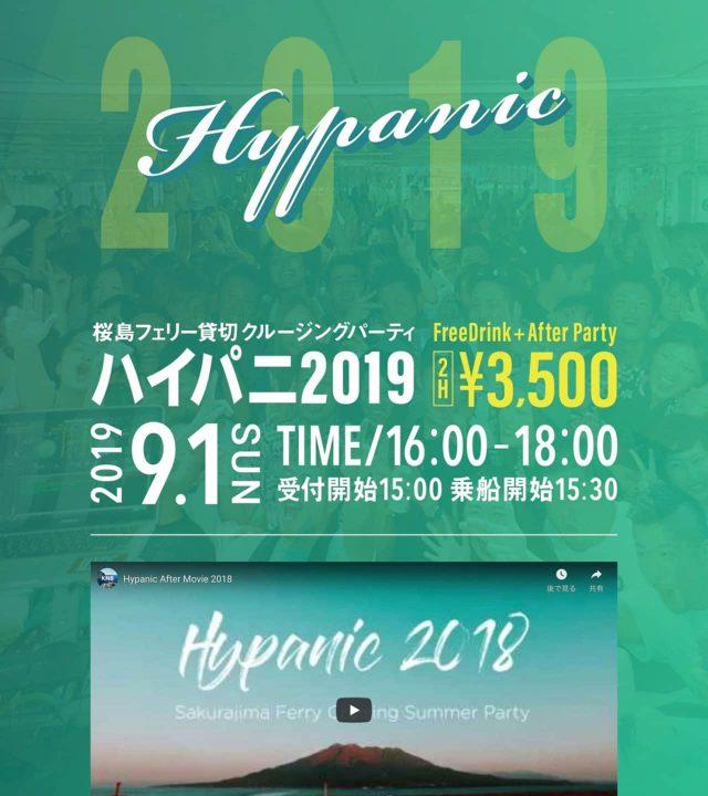 ハイパニ2019